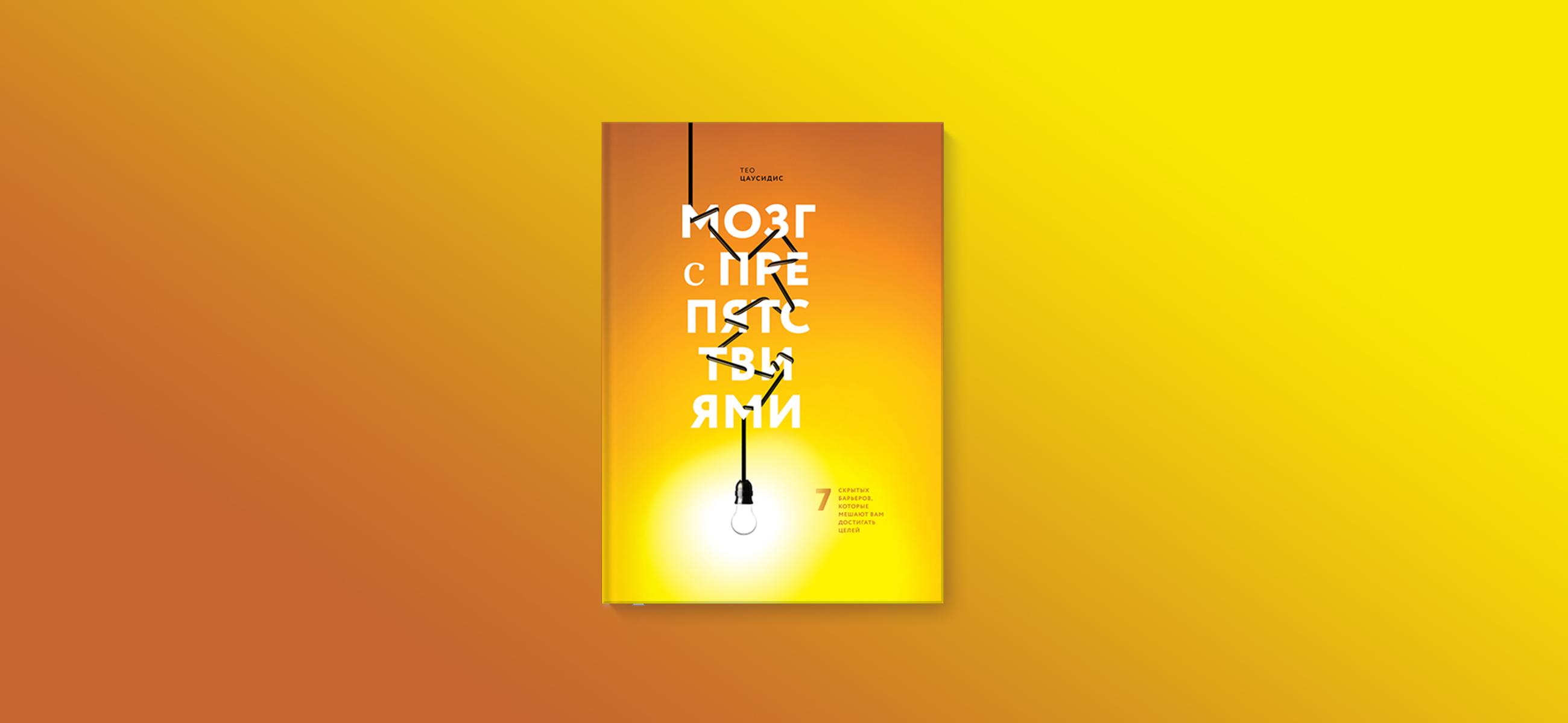 Обзор книги «Мозг с препятствиями», Тео Цаусидис